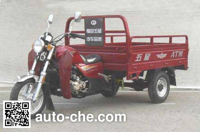 Foton Wuxing cargo moto three-wheeler FT150ZH-5E