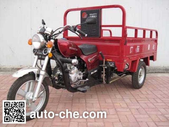 Haoda cargo moto three-wheeler HD150ZH-2