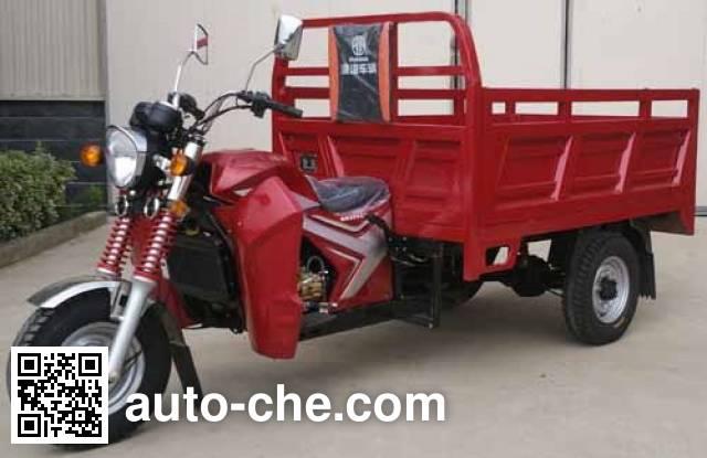 Huaihai cargo moto three-wheeler HH200ZH