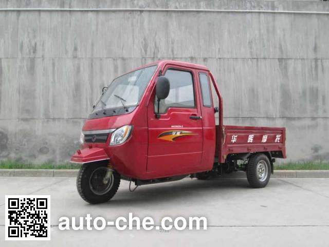 Huahui cab cargo moto three-wheeler HH250ZH-2