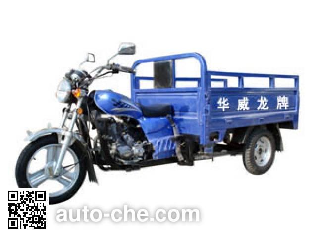 Hulong cargo moto three-wheeler HL150ZH