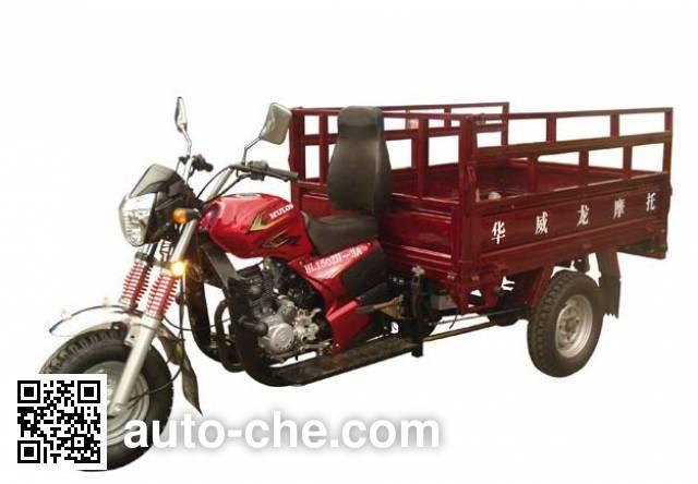 Hulong cargo moto three-wheeler HL150ZH-3A