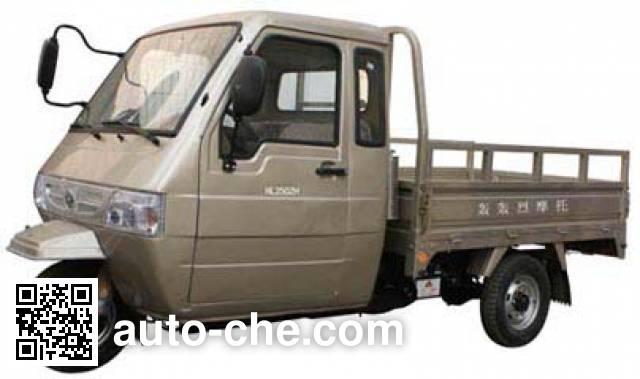 Honlei cab cargo moto three-wheeler HL250ZH
