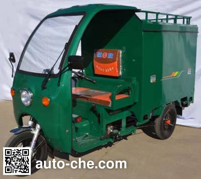 Hensim cab cargo moto three-wheeler HS125ZH-2