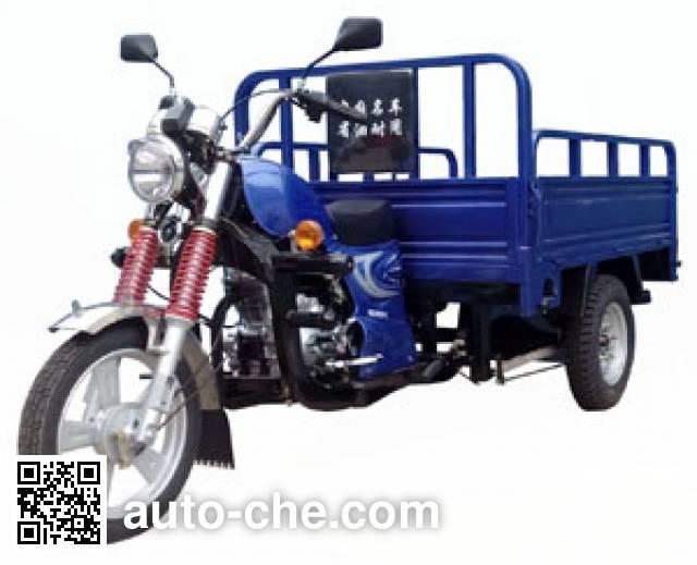 Hoosun cargo moto three-wheeler HS150ZH-C