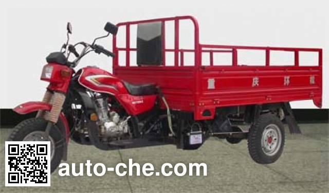 HiSUN cargo moto three-wheeler HS175ZH-2