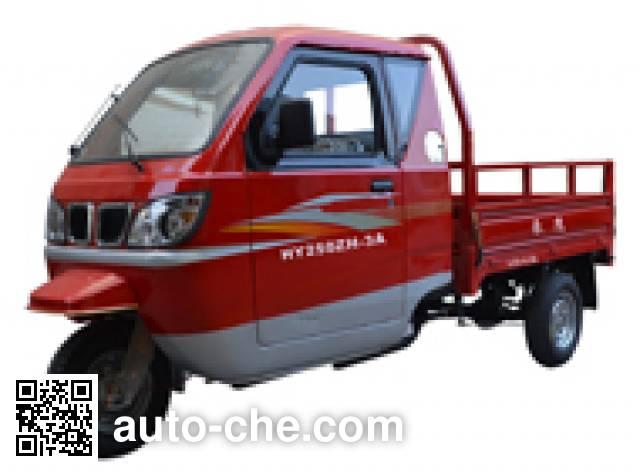 Haoying cab cargo moto three-wheeler HY250ZH-3A