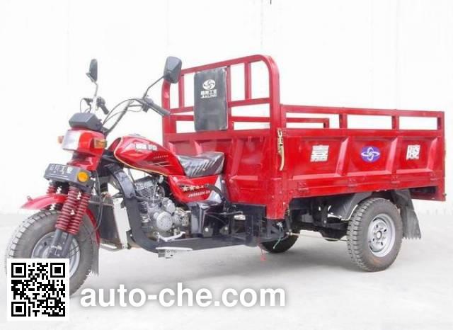 Jialing cargo moto three-wheeler JH250ZH-2A