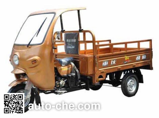 Kinlon cab cargo moto three-wheeler JL200ZH-12
