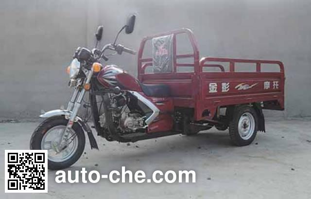 Jinpeng cargo moto three-wheeler JP110ZH-2