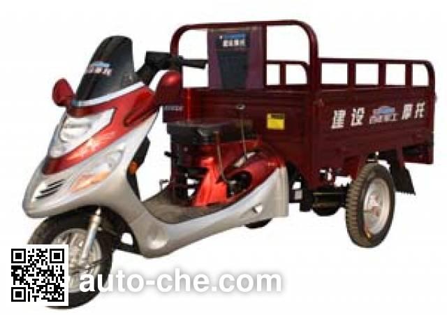 Jianshe cargo moto three-wheeler JS110ZH-3