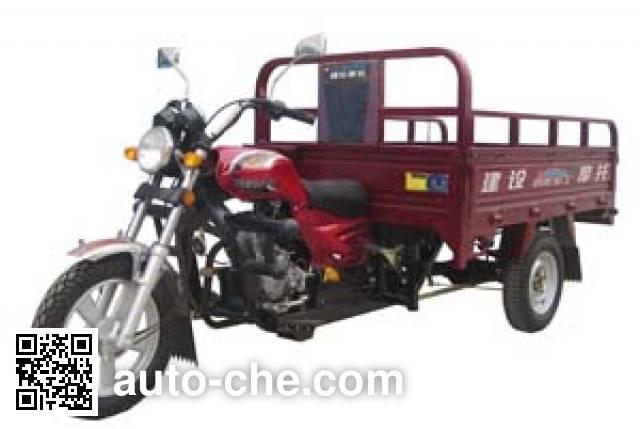 Jianshe cargo moto three-wheeler JS150ZH-3