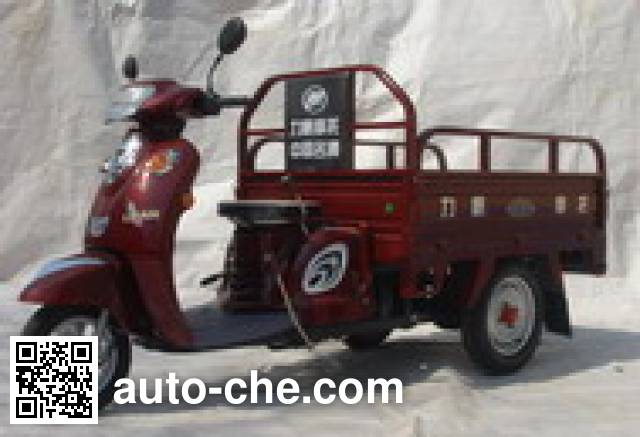 Lifan cargo moto three-wheeler LF110ZH-5A