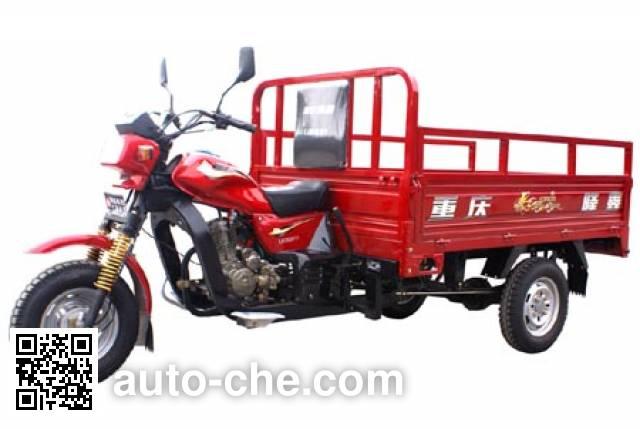 Loncin cargo moto three-wheeler LX150ZH-11