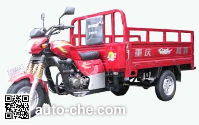 Loncin cargo moto three-wheeler LX175ZH-10B