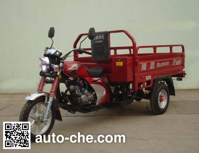 Loncin cargo moto three-wheeler LX175ZH-20C