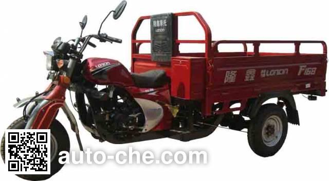 Loncin cargo moto three-wheeler LX200ZH-25