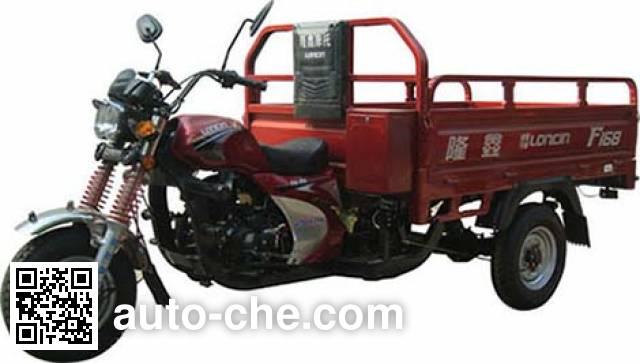 Loncin cargo moto three-wheeler LX200ZH-25A