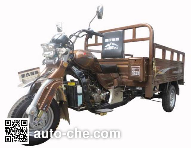 Loncin cargo moto three-wheeler LX250ZH-13