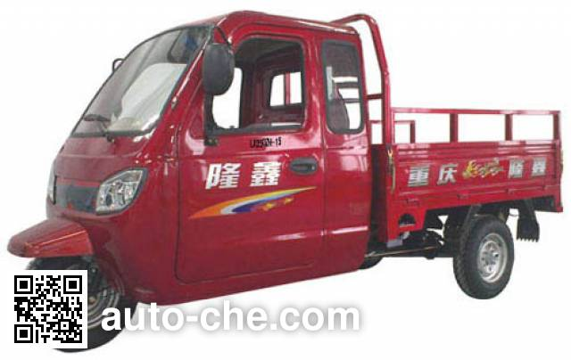 Loncin cab cargo moto three-wheeler LX250ZH-15