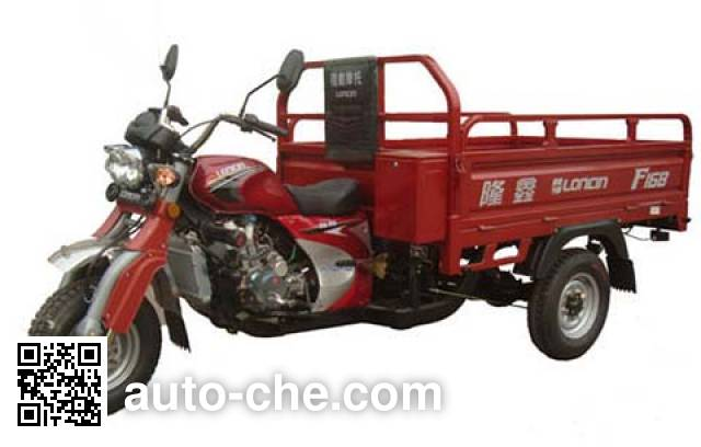 Loncin cargo moto three-wheeler LX250ZH-23