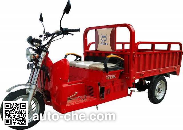 Shenghuoshen cargo moto three-wheeler SHS150ZH-7