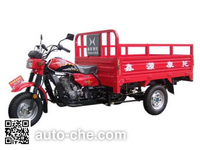 Shineray cargo moto three-wheeler XY175ZH-A