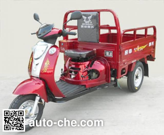 Zongshen cargo moto three-wheeler ZS110ZH-18