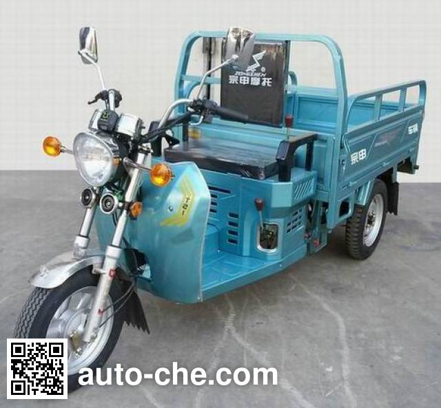 Zongshen cargo moto three-wheeler ZS110ZH-21