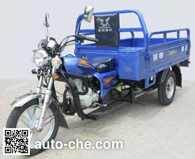 Zongshen cargo moto three-wheeler ZS125ZH-10