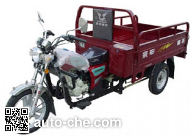 Zongshen cargo moto three-wheeler ZS125ZH-8