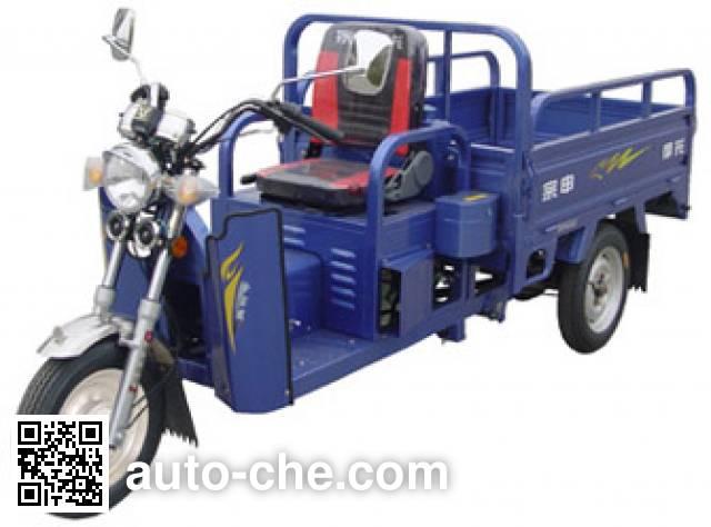 Zongshen cargo moto three-wheeler ZS125ZH-9