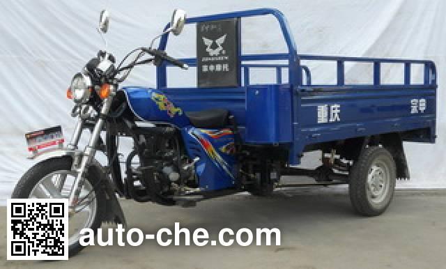Zongshen cargo moto three-wheeler ZS150ZH-15