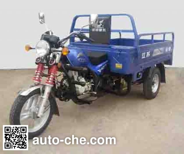 Zongshen cargo moto three-wheeler ZS150ZH-16C