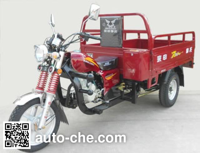 Zongshen cargo moto three-wheeler ZS150ZH-21