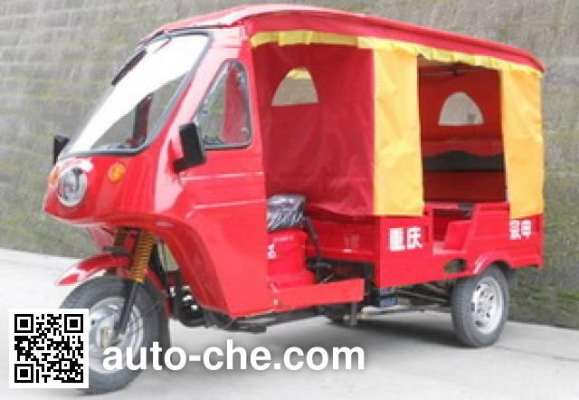 Zongshen auto rickshaw tricycle ZS150ZK-12