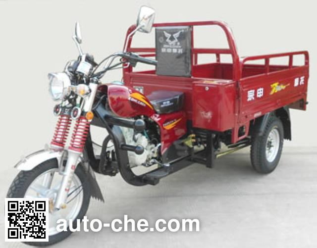 Zongshen cargo moto three-wheeler ZS175ZH-16
