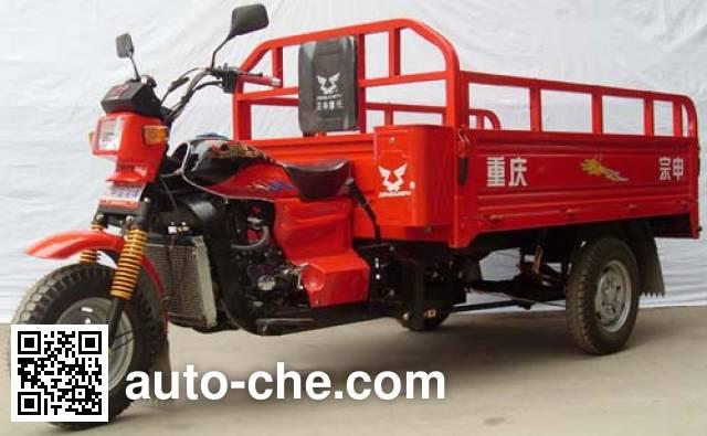 Zongshen cargo moto three-wheeler ZS200ZH-13
