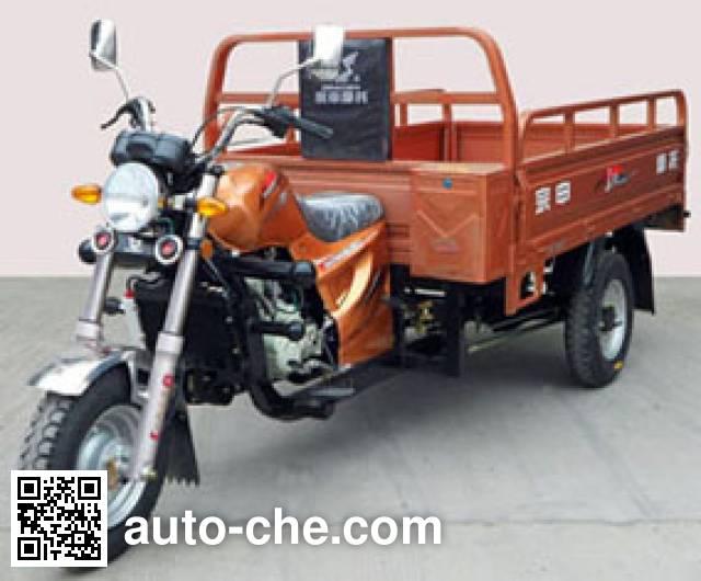 Zongshen cargo moto three-wheeler ZS200ZH-16