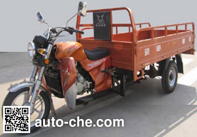 Zongshen cargo moto three-wheeler ZS150ZH-17
