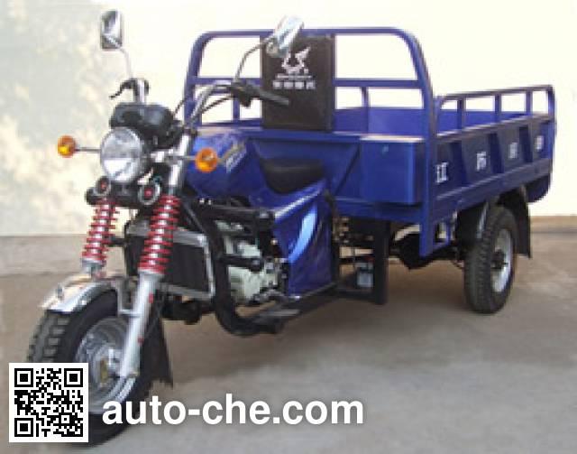 Zongshen cargo moto three-wheeler ZS200ZH-16P