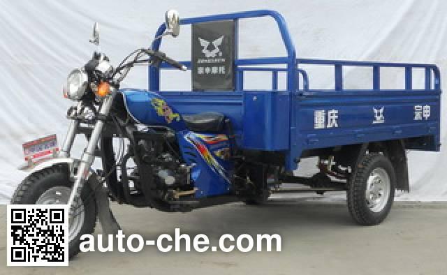 Zongshen cargo moto three-wheeler ZS200ZH-19