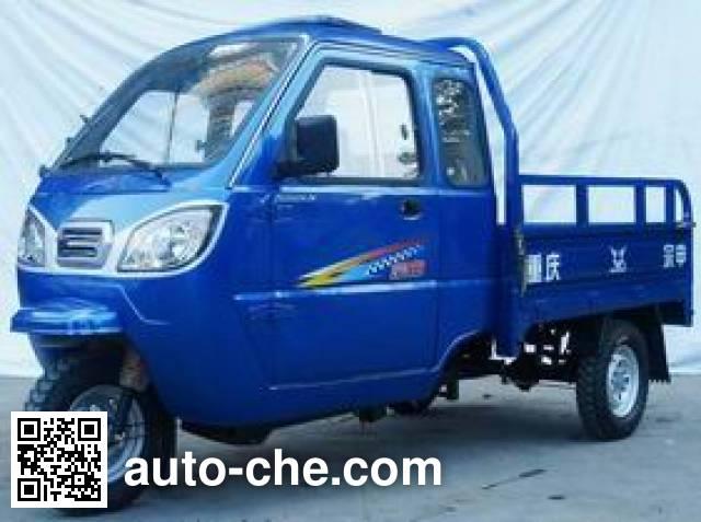 Zongshen cab cargo moto three-wheeler ZS200ZH-24