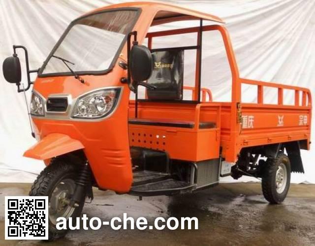 Zongshen cab cargo moto three-wheeler ZS200ZH-27