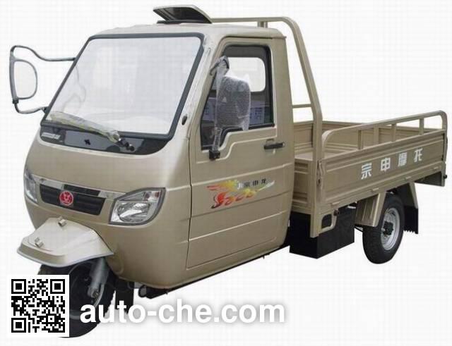 Zongshen cab cargo moto three-wheeler ZS250ZH-12