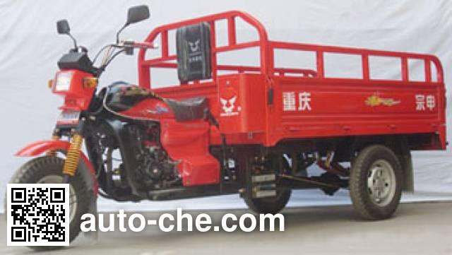 Zongshen cargo moto three-wheeler ZS250ZH-6