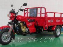 Zongshen Piaggio cargo moto three-wheeler BYQ150ZH