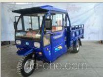 Changhong cab cargo moto three-wheeler CH150ZH-2