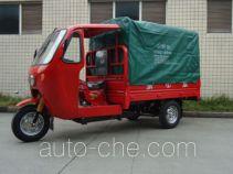 Dongben cab cargo moto three-wheeler DB175ZH-2A