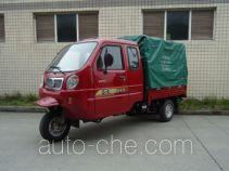 Dongben cab cargo moto three-wheeler DB200ZH-5A